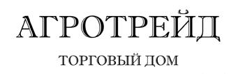 ТД Агротрейд
