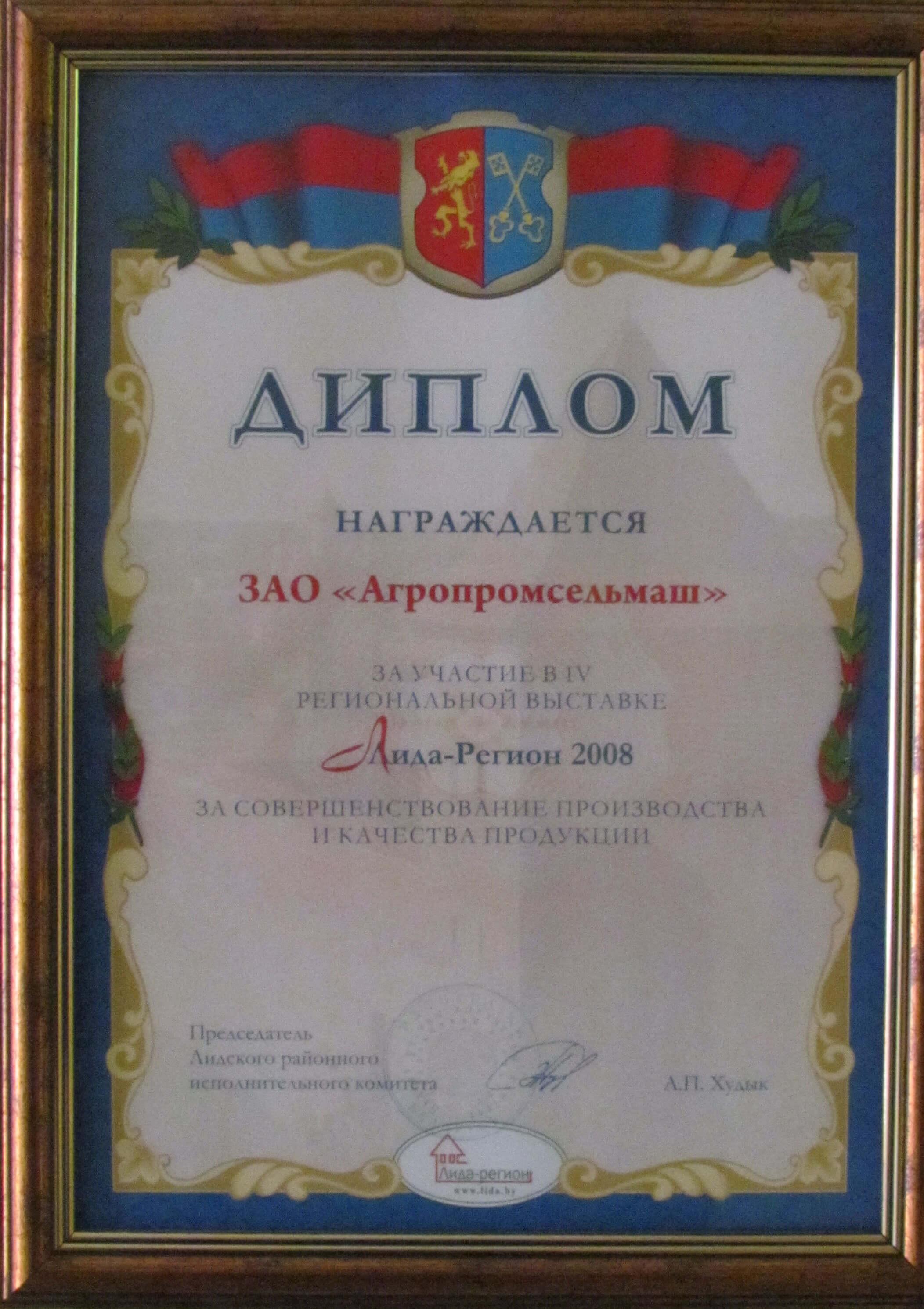 Лида-Регион 2008